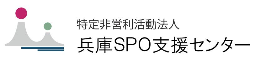 特定非営利活動法人兵庫SPO支援センター