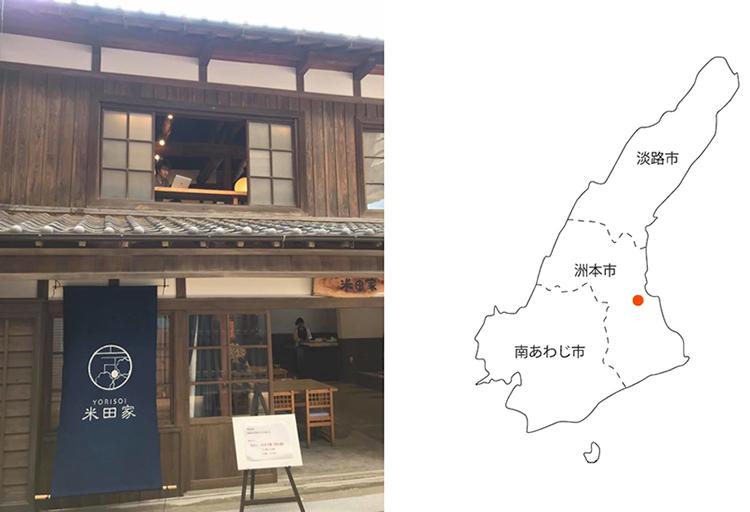 米田家画像と位置